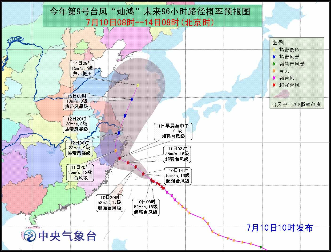 台风应急响应被提升至最高级I级 灿鸿 将登陆福建浙江上海等地