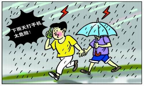 一周旅游天气提示 雷雨天十个注意事项保安全