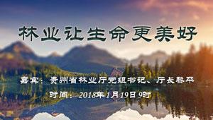 """人民环保""""美丽中国系列谈"""""""