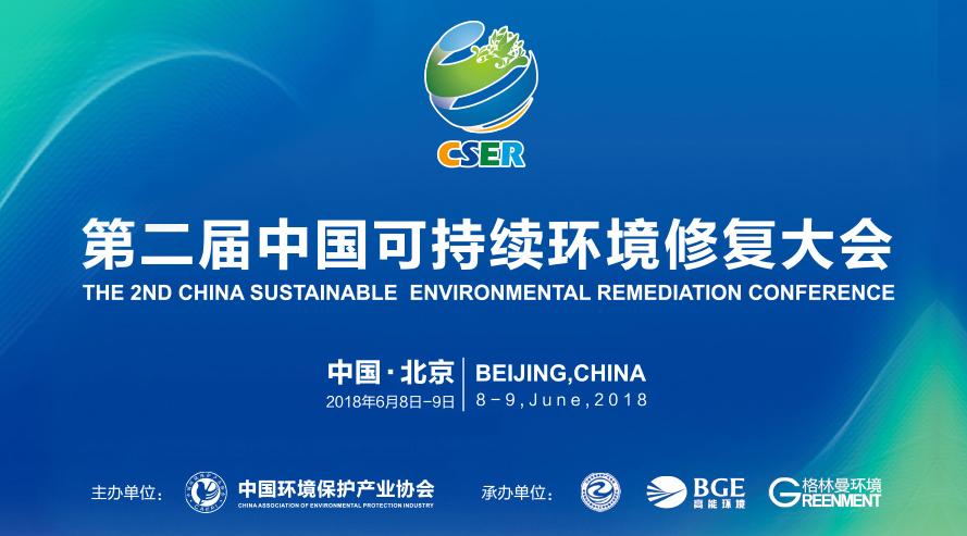 第二届中国可持续环境修复大会