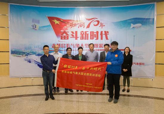 中国气象局走基层看气象大型主题采访活动在京启动