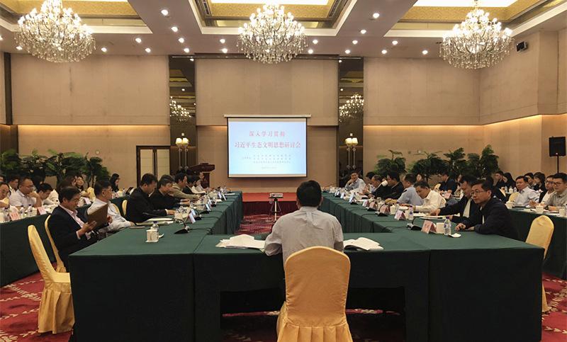 深入学习贯彻习近平生态文明思想研讨会在京举办