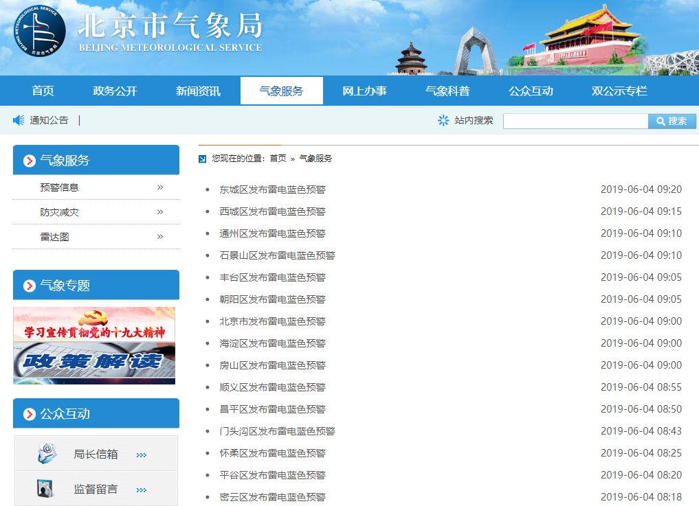 北京多区发布雷电蓝色预警 伴有7级以上
