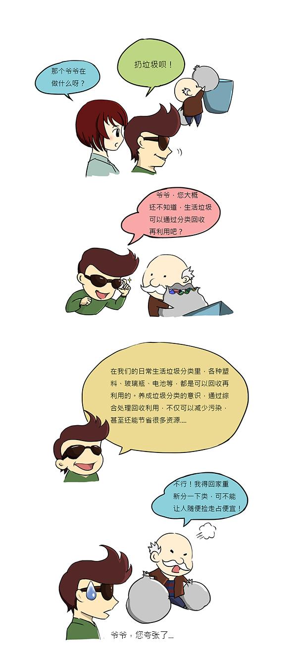 垃圾分类四格漫画:贪心的大爷