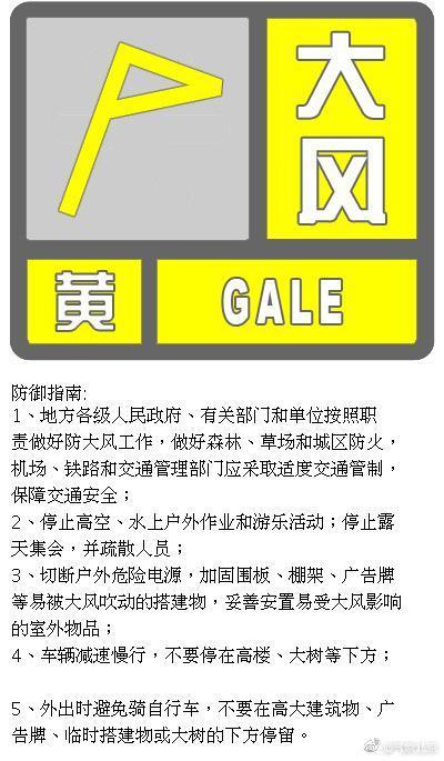 北京市發布大風黃色預警信號