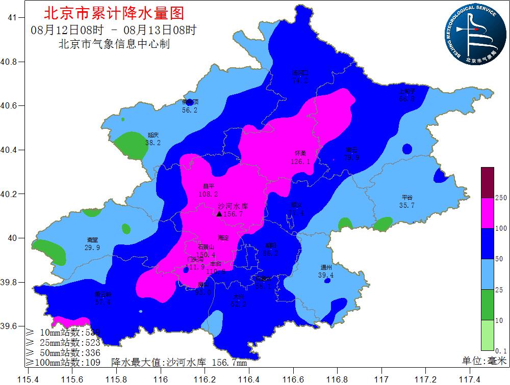 北京气象局:12日大部分地区暴雨最大雨量出现在昌平沙河水库