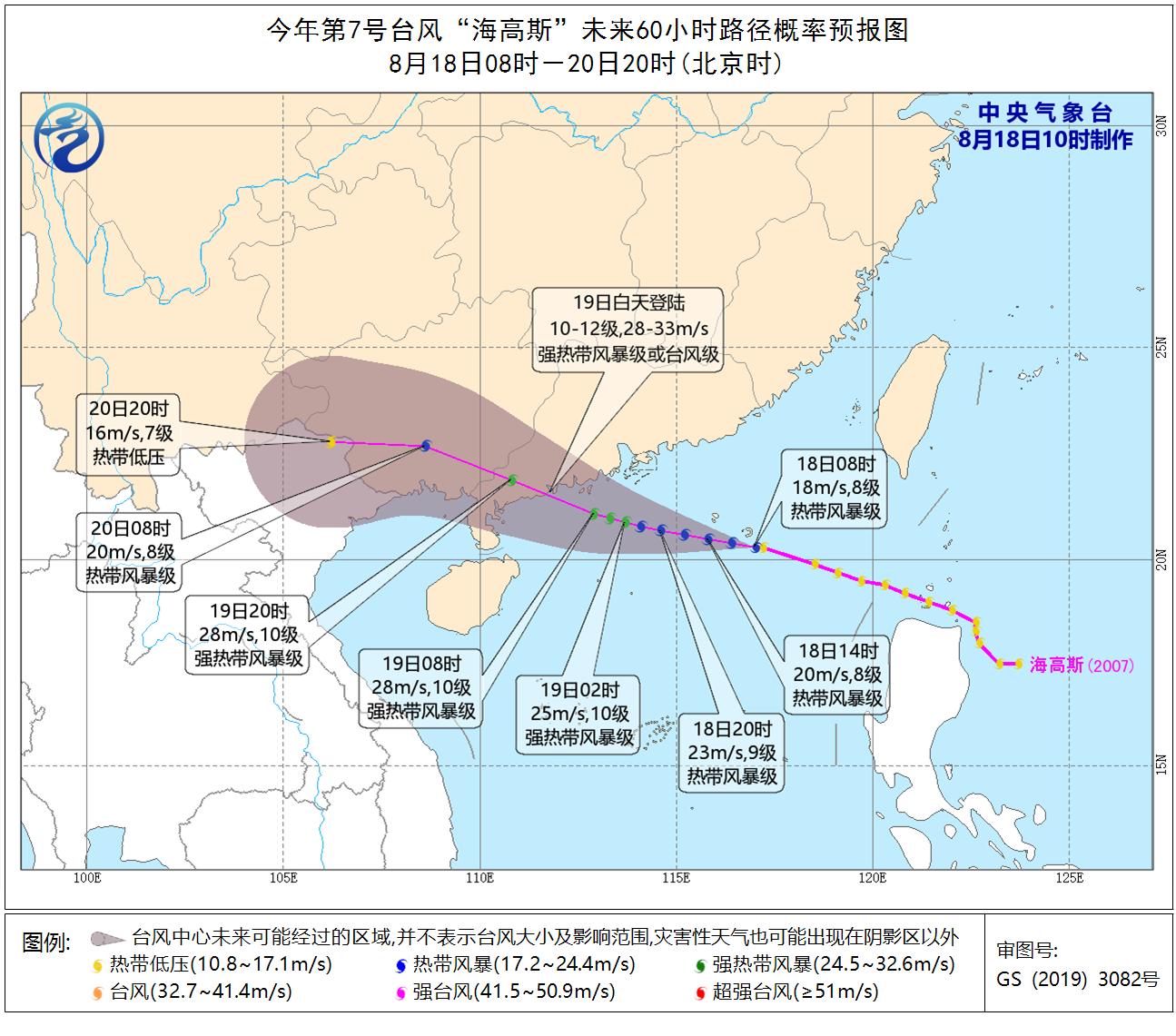 中国气象局启动重大气象灾害(台风)三级应急响应