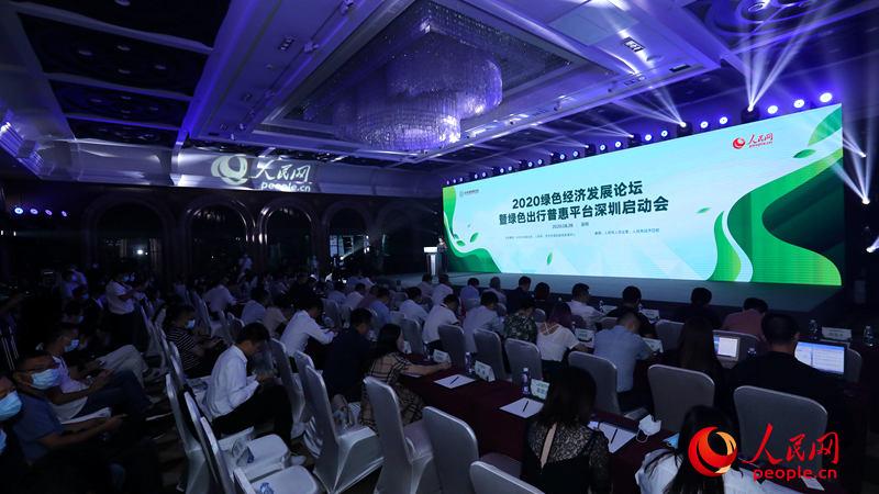 2020绿色经济发展论坛暨绿色出行普惠平台深圳启动会举行