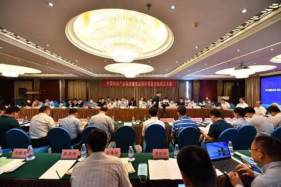 中国林业产业联合会生态保护修复分会今日在京成立