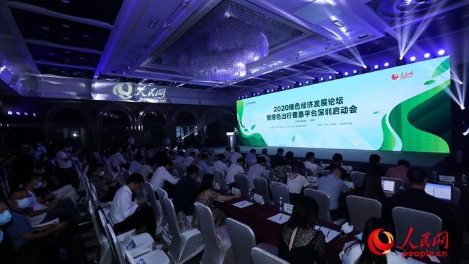 金融科技助力绿色出行 构筑绿色经济发展新格局