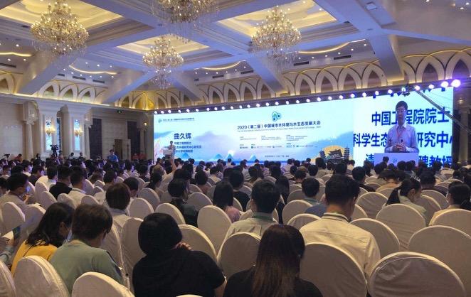 2020(第二届)中国城市水环境与水生态发展大会召开