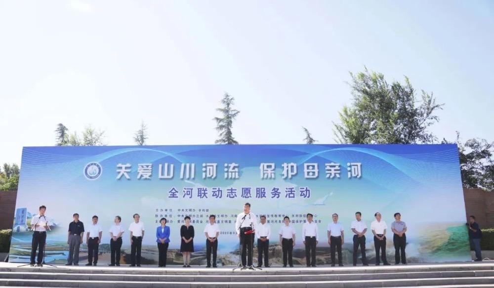 """水利部举办""""关爱山川河流·保护母亲河""""全河联动志愿服务活动"""