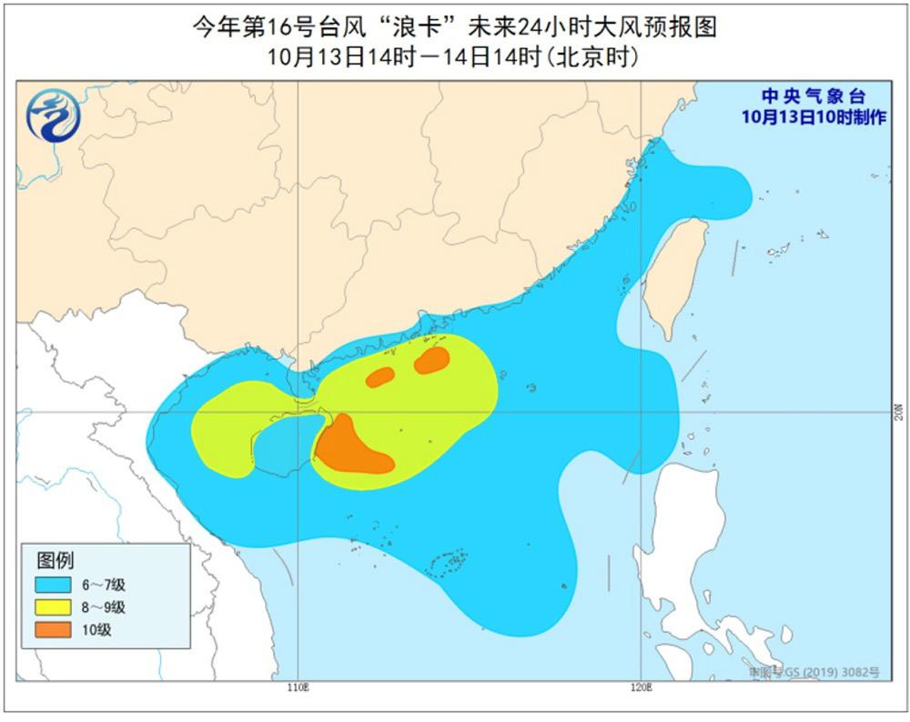 """台风黄色预警:""""浪卡""""将于13日傍晚前后携强风暴雨登陆海南岛"""