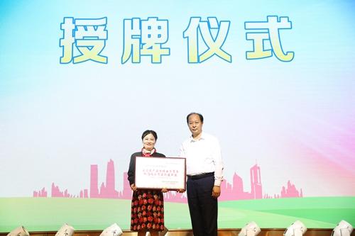 国家农产品跨境电子商务标准化示范区获授牌