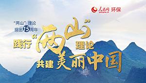 """专题榜都可:践行""""两山""""理论 共建美丽中国"""