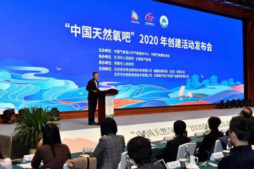 """2020年""""中國天然氧吧""""活動周拉開序幕"""