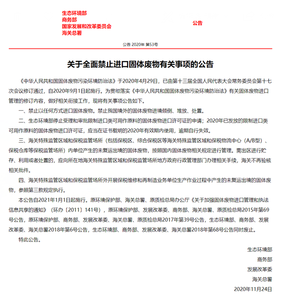 """四部门:明年起全面禁止进口""""洋垃圾"""""""