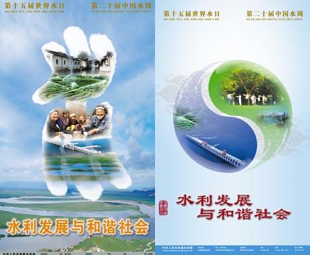 第22次届校运会海报-届 中国水周 宣传画确定