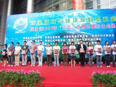 赛得利杯上海大学生环保实践竞赛圆满结束