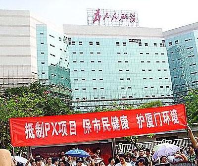 2007年厦门PX事件