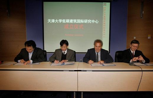 学低碳建筑国际研究中心成立签字仪式