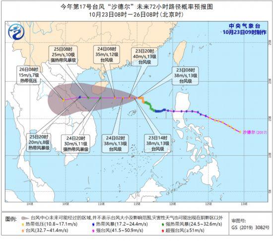 中央气象台今晨继续发布台风蓝色预警海南岛中东部将有大到暴雨